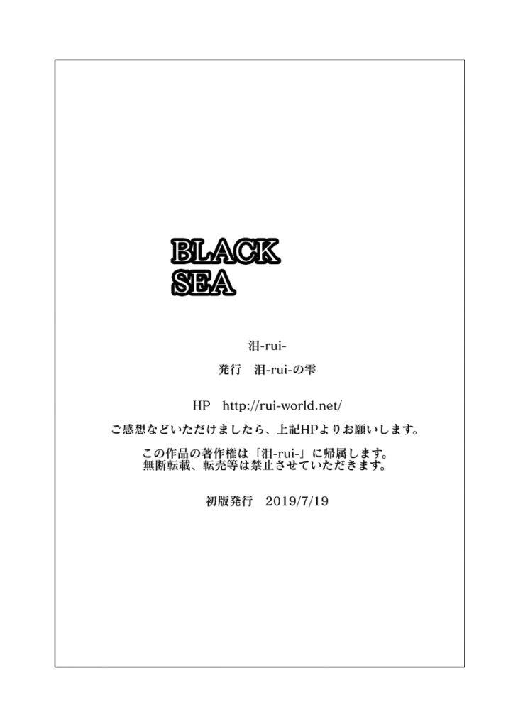 『BLACK SEA』  (画集)⑨