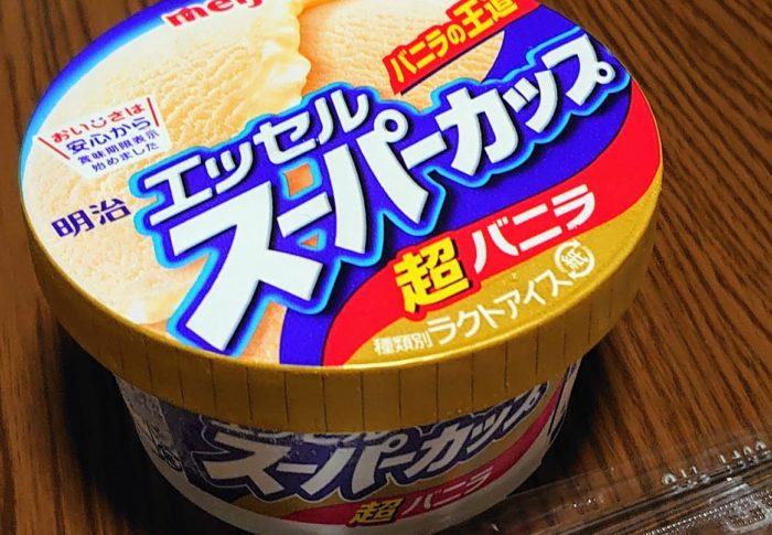冬になるとバニラアイスが食べたくなるのは、なぜだろう。【エッセルスーパーカップ超バニラ】