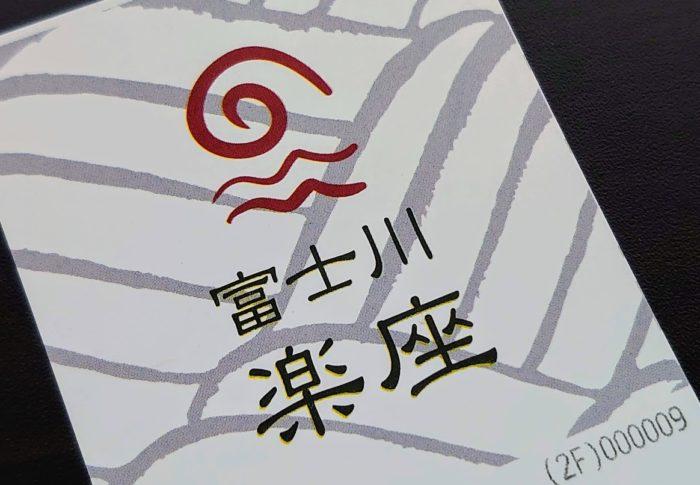富士川楽座のプラネタリウムが日野聡さんで去年観たし、今年も観たいけど。煉獄さんを思い出してボロ泣きしそうで観るのが怖いよ。