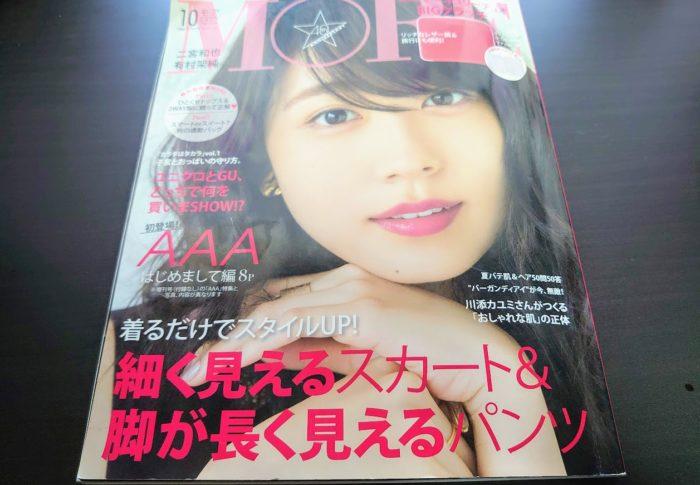 いろんな感覚を身につけるには、様々なジャンルの雑誌を眺めるだけでもいいんです。