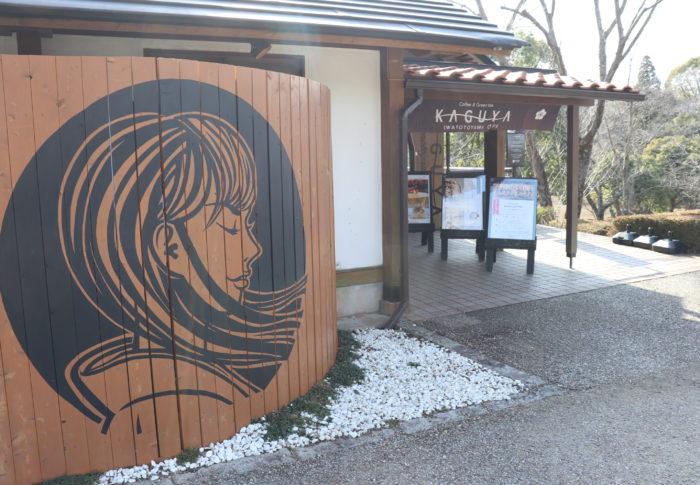 岩本山公園のカフェが最高に美味しかったです。【カフェ KAGUYA】【静岡県富士市】