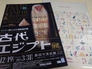 古代エジプト展の音声ガイドは「帝王・森川智之さん」そこで、その声を使うのか!?とにやけてました。