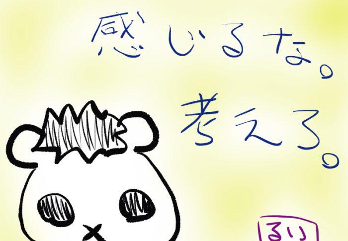 「感じるな!考えろ!」が主人のお気に入りで、日常的に使ってます。【ヲタ恋ラジヲ第16回】