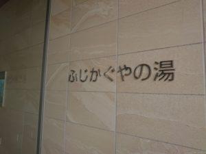 入浴とご飯がセットでお得なエコ温泉施設です。【静岡県富士市】【日帰り温泉】